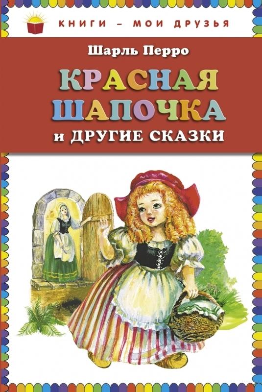 """Купить книгу """"Красная Шапочка и другие сказки"""""""
