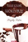 Теплі історії до шоколаду - купить и читать книгу