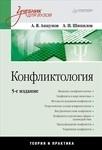 Конфликтология: теория и практика. 5-е издание