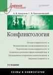 Конфликтология: схемы и комментарии. 3-е издание