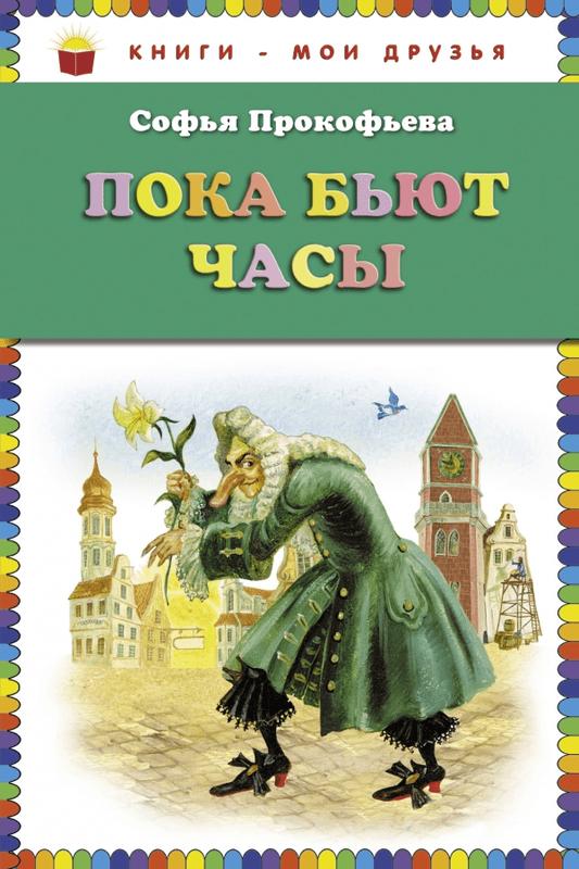 деловой софья прокофьева книги картинки помощи
