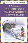 """Обложка книги """"Принцесса на горошине и другие сказки"""""""