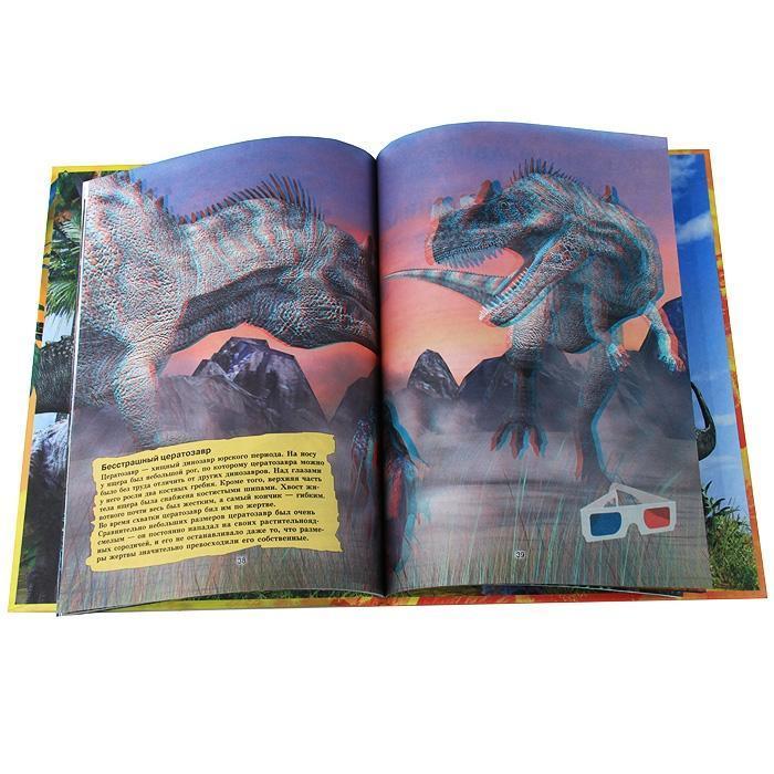 """Купить книгу """"Динозавры. 3D-энциклопедия (+ стерео-очки)"""""""
