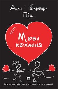 """Купить книгу """"Мова кохання"""""""