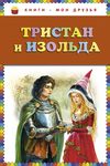 Тристан и Изольда - купить и читать книгу