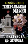 Книга Заказное убийство СССР. Подлинная история катастрофы