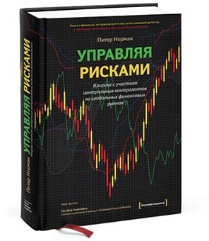 """Купить книгу """"Управляя рисками. Клиринг с участием центральных контрагентов на глобальных финансовых рынках"""""""