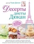 """Фото книги """"Десерты диеты Дюкан"""""""