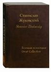 Станислав Жуковский (эксклюзивное подарочное издание)