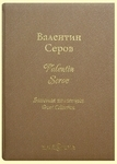 Валентин Серов / Valentin Serov (подарочное издание)