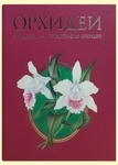 Орхидеи. Линдения - иконография орхидей (эксклюзивное подарочное издание)