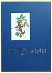 Птицы Азии (эксклюзивное издание)