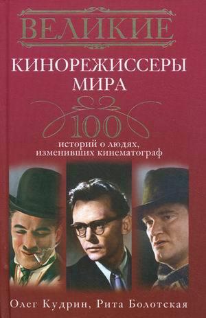 """Купить книгу """"Великие кинорежиссеры мира. 100 историй о людях, изменивших кинематограф"""""""