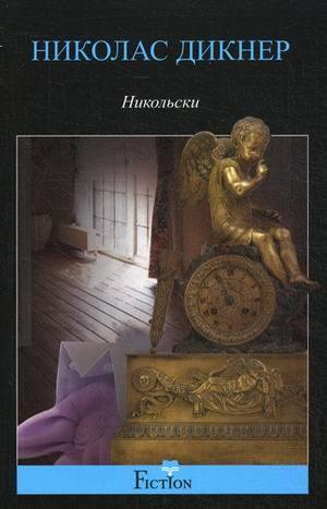 Никольски - купить и читать книгу