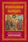 Православный календарь. Праздники. Посты. Именины. Календарь почитания икон Богородицы. Православные основы и молитвы