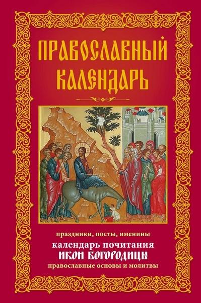 """Купить книгу """"Православный календарь. Праздники. Посты. Именины. Календарь почитания икон Богородицы. Православные основы и молитвы"""""""