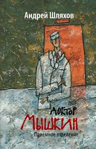 Читать онлайн Доктор Мышкин. Приемное отделение