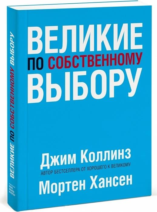 """Купить книгу """"Великие по собственному выбору"""""""