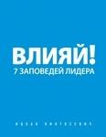 Обложки книг Ицхак Пинтосевич