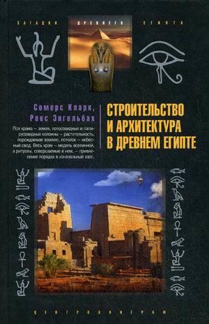 """Купить книгу """"Строительство и архитектура в Древнем Египте"""""""