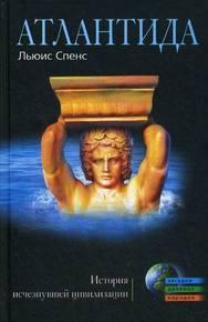 Обложка Атлантида. История исчезнувшей цивилизации