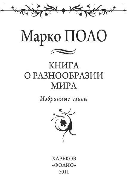 """Купить книгу """"Книга о разнообразии мира"""""""