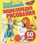 Энциклопедия рисования. 60 уроков