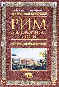 """Купить книгу """"Рим. Две тысячи лет истории"""""""