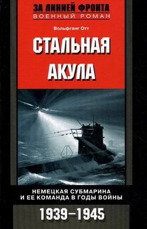 """Купить книгу """"Стальная акула. Немецкая субмарина и ее команда в годы войны. 1939-1945"""""""