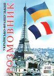 """Книга """"Українсько-французський розмовник"""" обложка"""