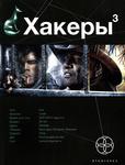 Хакеры. Книга 3. Эндшпиль