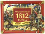 Отечественная война 1812 года. Книга с пазлами