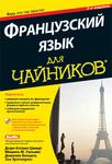 Французский язык для чайников (+ CD-ROM)