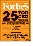 Forbes (март 2013)