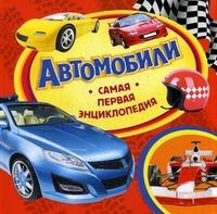 """Купить книгу """"Автомобили"""""""