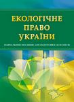 Екологічне право України. Для підготовки до іспитів