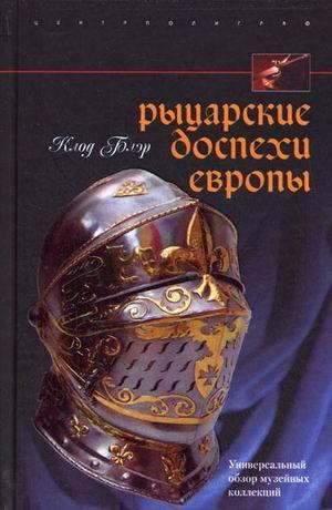 """Купить книгу """"Рыцарские доспехи Европы. Универсальный обзор музейных коллекций"""""""