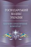 НПК господарського кодексу України