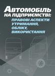 Автомобіль на підприємстві: правові аспекти утримання, обліку, використання