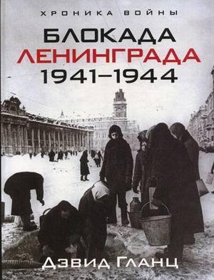 "Купить книгу ""Блокада Ленинграда. 1941-1944"""