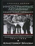 Иностранные легионы нацисткой Германии. Добровольческие формирования, воевавшие на стороне Гитлера. 1941-1945