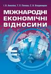 Міжнародні економічні відносини - купить и читать книгу