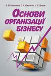 Основи організації бізнесу