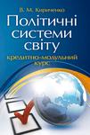 Політичні системи світу: кредитно-модульний курс