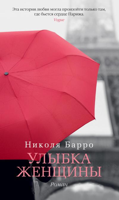"""Купить книгу """"Улыбка женщины"""""""