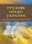 Трудове право України. Для підготовки до іспитів