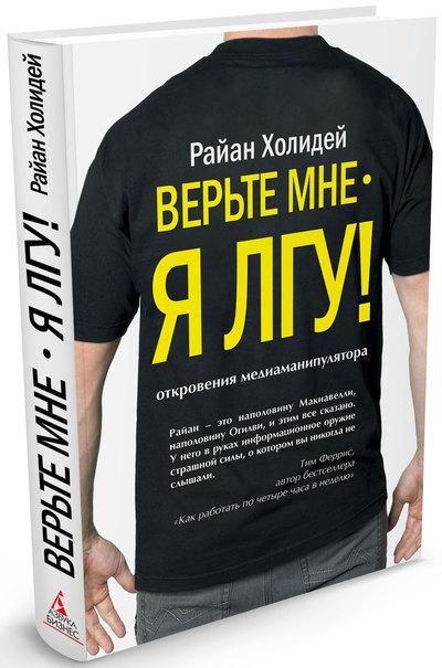 """Купить книгу """"Верьте мне - я лгу!"""""""