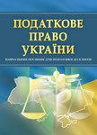 Податкове право України. Для підготовки до іспитів