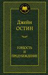 """Книга """"Гордость и предубеждение"""" обложка"""
