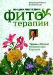 Энциклопедия фитотерапии. Травы жизни профессора Корсуна